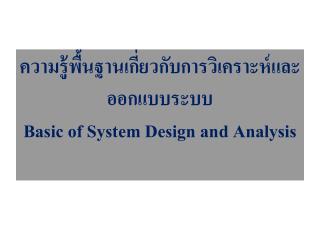 ความรู้พื้นฐานเกี่ยวกับการวิเคราะห์และออกแบบระบบ Basic of System Design and Analysis