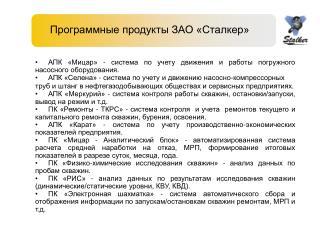 Программные продукты ЗАО «Сталкер»