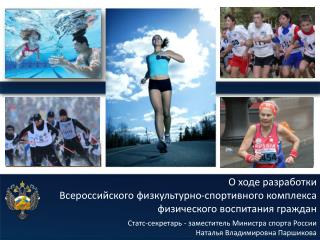 Статс-секретарь - заместитель Министра спорта России  Наталья Владимировна Паршикова