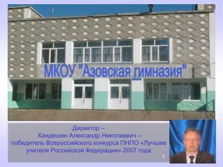 Директор –  Хандешин Александр Николаевич –