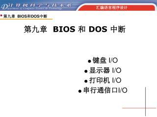 ●  键盘  I/O ●  显示器  I/O ●  打印机  I/O ●  串行通信口 I/O