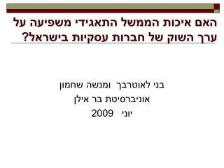 האם איכות הממשל התאגידי משפיעה על ערך השוק של חברות עסקיות בישראל?