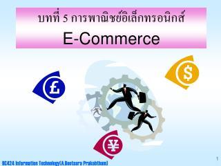 บทที่ 5 การพาณิชย์อิเล็กทรอนิกส์ E-Commerce