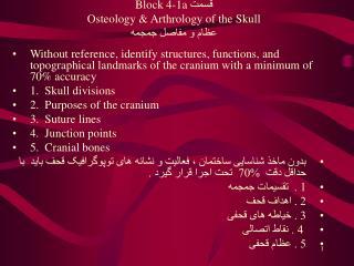 Block 4-1a  قسمت Osteology & Arthrology of the Skull عظام و مفاصل جمجمه
