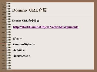 Domino  URL 介绍