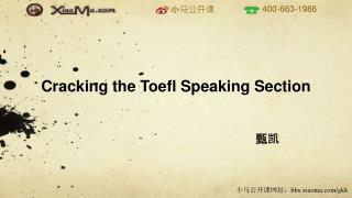 Cracking the  Toefl  Speaking Section