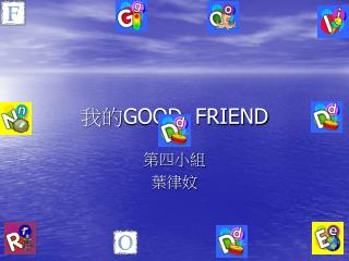 我的 GOOD  FRIEND
