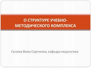 О  СТРУКТУРЕ  УЧЕБНО-МЕТОДИЧЕСКОГО КОМПЛЕКСА