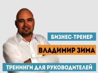 Презентация-В.В.-Зимы