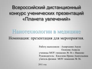 Всероссийский дистанционный конкурс ученических презентаций «Планета увлечений»