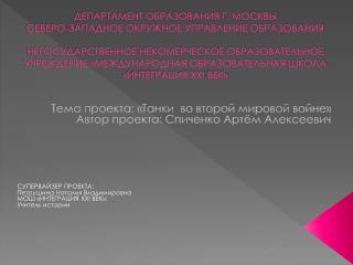 Тема проекта: «Танки  во второй мировой  войне» Автор проекта:  Спиченко Артём Алексеевич