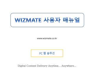 WIZMATE  사용자 매뉴얼
