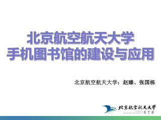 北京航空航天大学 手机图书馆的建设与应用