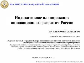 Индикативное планирование инновационного развития России