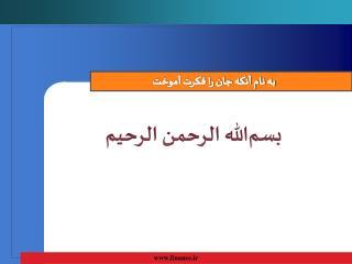 بسمالله الرحمن الرحيم