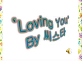 'Loving You' By  씨스타