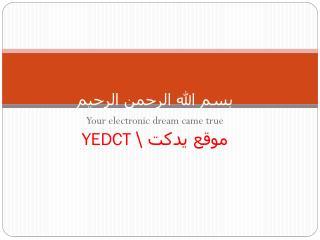 بسم الله الرحمن الرحيم موقع يدكت \ YEDCT