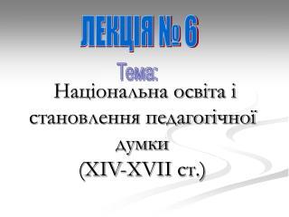 Національна освіта і становлення педагогічної думки  ( XIV - XVII  ст.)