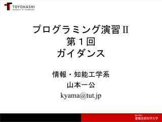 プログラミング演習 Ⅱ 第1回 ガイダンス