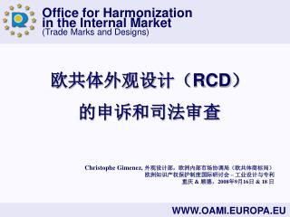 欧共体外观设计( RCD ) 的申诉和司法审查