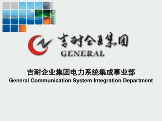 吉耐企业集团电力系统集成事业部 General Communication System Integration Department