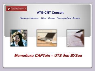 Методики  CAPTain – UTS  для ВУЗов