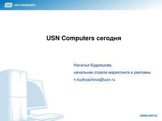 USN Computers  сегодня