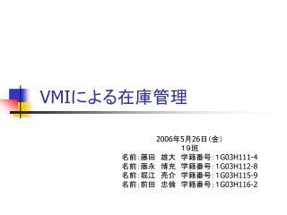 VMI による在庫管理