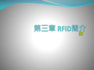 第三章  RFID 簡介