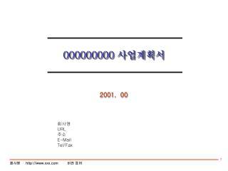 000000000  사업계획서