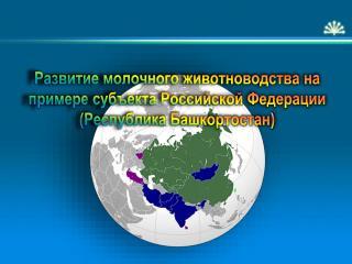 Развитие молочного животноводства  на примере  субъекта Российской Федерации