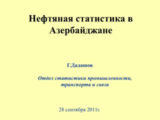 Нефтяная статистика в Азербайджане