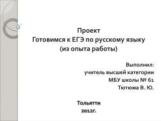 Проект Готовимся к ЕГЭ по русскому языку (из опыта работы) Выполнил : учитель высшей категории