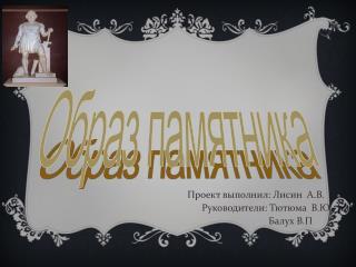 Проект выполнил: Лисин  А.В.                                           Руководители: Тютюма  В.Ю