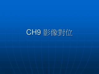 CH9  影像對位