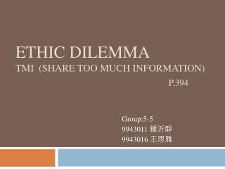 Ethic dilemma TMI  (share too much information)  p.394