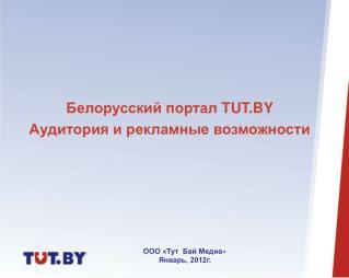 Белорусский портал  TUT.BY Аудитория и рекламные возможности