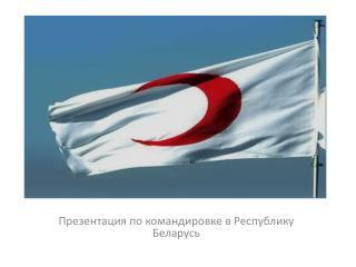 Презентация по командировке в Республику Беларусь