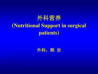 外科营养 ( Nutritional Support in surgical patients )