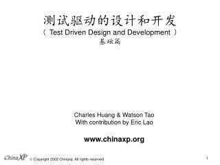 测试驱动的设计和开发 (  Test Driven Design and Development  ) 基础篇