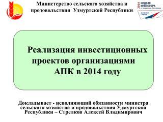 Министерство сельского хозяйства и продовольствия  Удмуртской Республики
