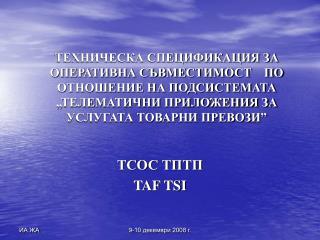 ???? ???? TAF TSI