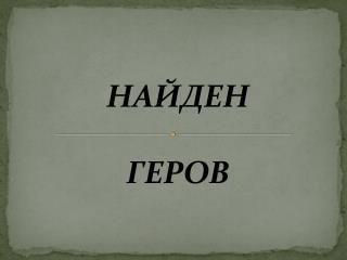 НАЙДЕН ГЕРОВ