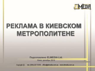 Подготовлено  ELMEDIA Ltd. Киев,  декабрь  2010