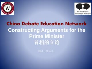 China  Debate Education Network  Constructing Arguments for the Prime Minister ?????