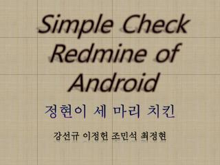 Simple Check  Redmine of Android