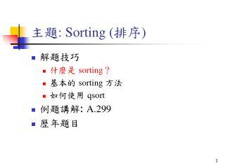 主題 : Sorting ( 排序 )