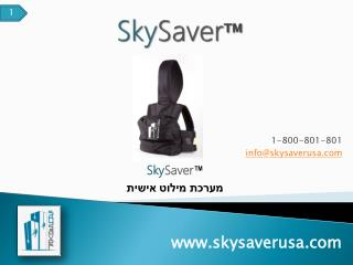 Sky Saver �