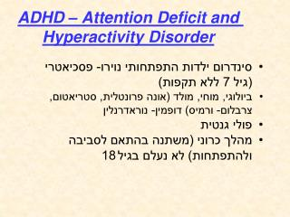 ADHD – Attention Deficit and Hyperactivity Disorder