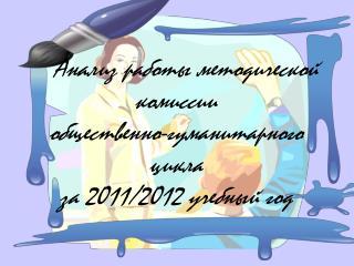 Анализ работы методической   комиссии общественно-гуманитарного цикла за 2011/2012 учебный год